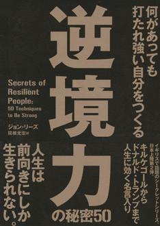 逆境力の秘密50