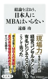 結論を言おう、日本人にMBAはいらない