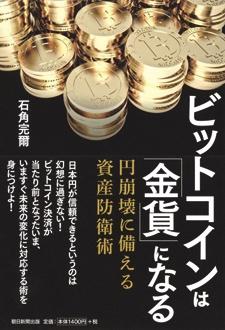 ビットコインは「金貨」になる