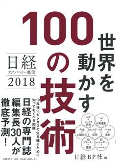 世界を動かす100の技術