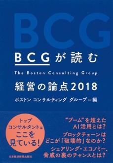 BCGが読む経営の論点2018