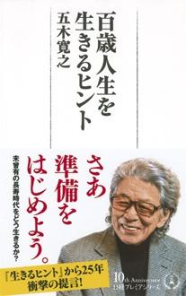 百歳人生を生きるヒント