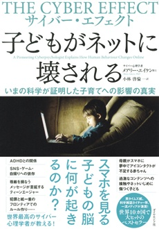 サイバー・エフェクト 子どもがネットに壊される