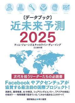 〔データブック〕 近未来予測2025