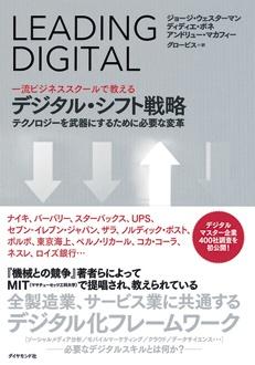 デジタル・シフト戦略