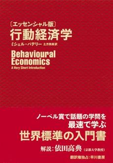 〔エッセンシャル版〕 行動経済学