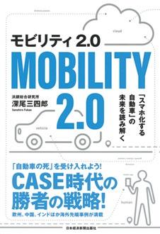 モビリティ2.0