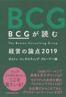 BCGが読む経営の論点2019
