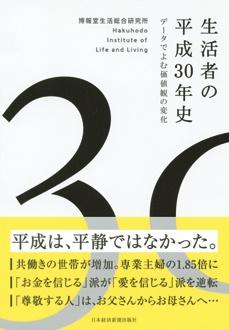 生活者の平成30年史