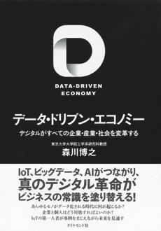 データ・ドリブン・エコノミー