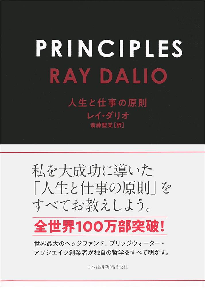 PRINCIPLES 人生と仕事の原則