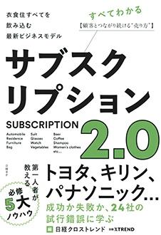 サブスクリプション2.0