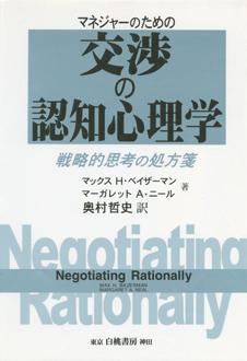 交渉の認知心理学