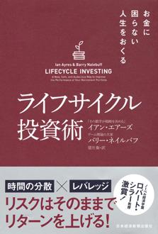 お金に困らない人生をおくる ライフサイクル投資術
