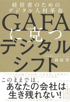 GAFAに克つデジタルシフト