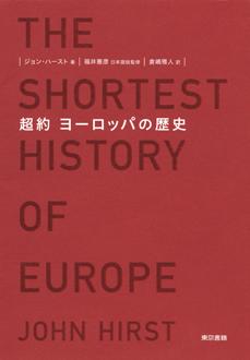 超約 ヨーロッパの歴史