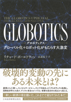 GLOBOTICS