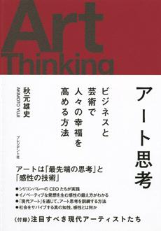 アート思考