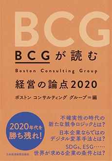 BCGが読む経営の論点2020