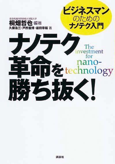ナノテク革命を勝ち抜く!