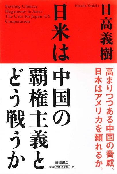 日米は中国の覇権主義とどう戦うか