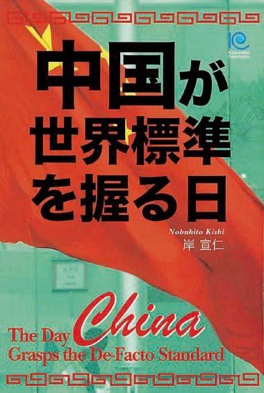 中国が世界標準を握る日