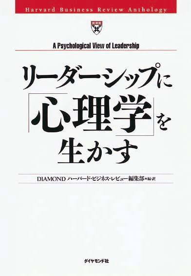 リーダーシップに「心理学」を生かす