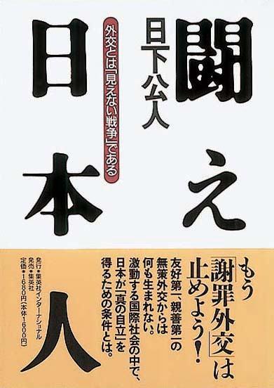 闘え、日本人