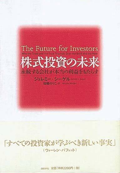 株式投資の未来