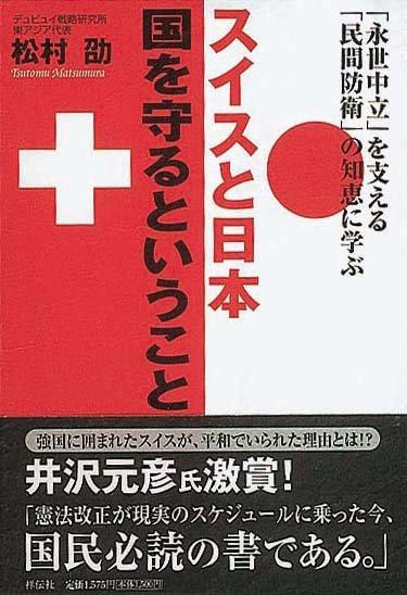 スイスと日本  国を守るということ