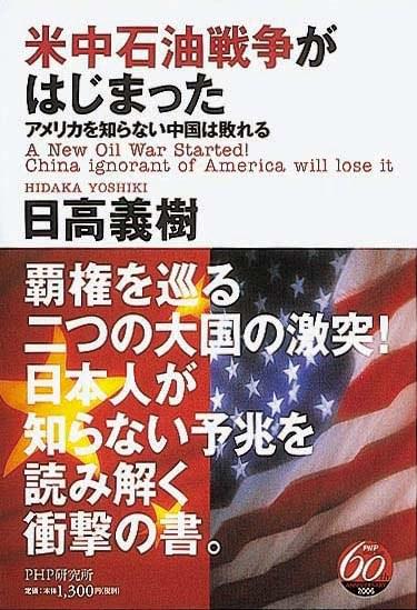 米中石油戦争がはじまった