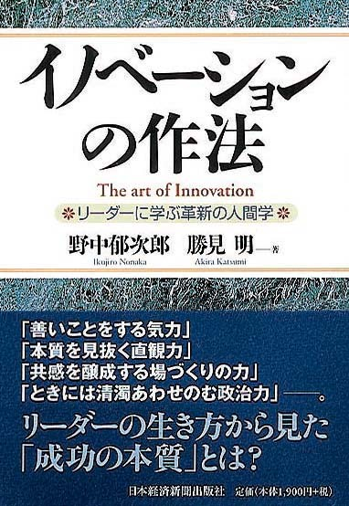 イノベーションの作法