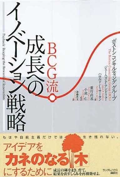 BCG流 成長へのイノベーション戦略