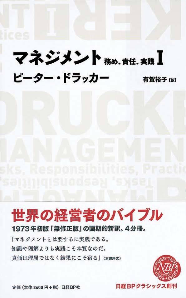 マネジメント Ⅰ 務め、責任、実践