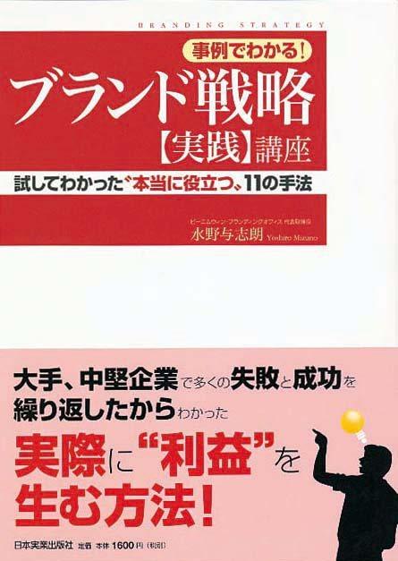 ブランド戦略【実践】講座