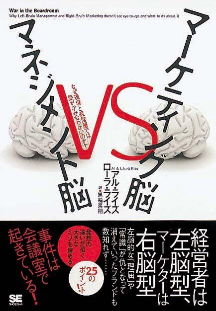 マーケティング脳 vs マネジメント脳