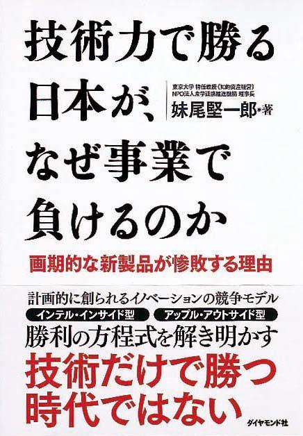 技術力で勝る日本が、なぜ事業で負けるのか