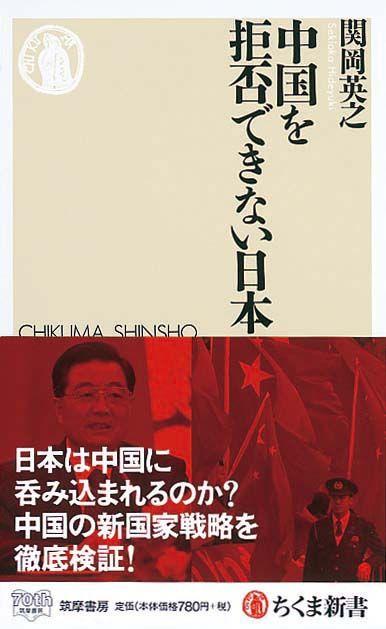 中国を拒否できない日本