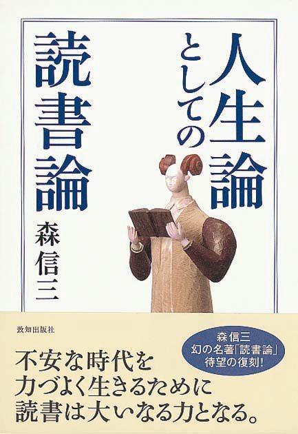 人生論としての読書論