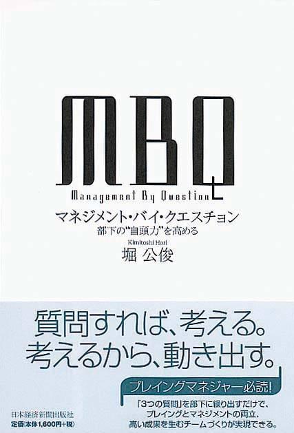MBQ マネジメント・バイ・クエスチョン