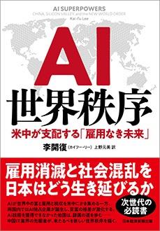 AI世界秩序