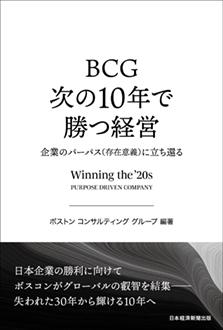 BCG 次の10年で勝つ経営