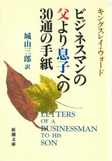 ビジネスマンの父より息子への30通の手紙
