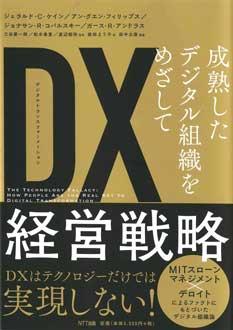 DX経営戦略