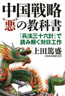 """中国戦略""""悪""""の教科書"""