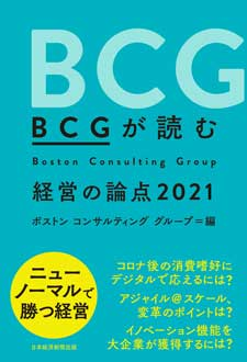 BCGが読む経営の論点2021
