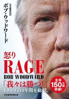 RAGE 怒り