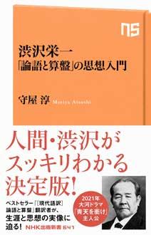 渋沢栄一 「論語と算盤」の思想入門