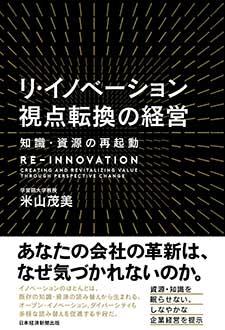 リ・イノベーション 視点転換の経営