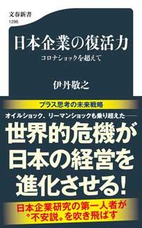 日本企業の復活力